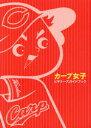 カープ女子ビギナーズガイドブック【後払いOK】【2500円以上送料無料】