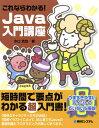 これならわかる!Java入門講座 つまずきやすいポイントのていねいな解説/水口克也【2500円以上送料無料】