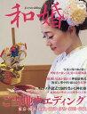 和婚 vol.6(2015)【合計3000円以上で送料無料】