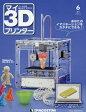 【今だけポイント6倍!】マイ3Dプリンター全国版 2015年3月3日号【雑誌】【2500円以上送料無料】