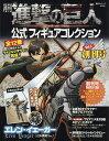 月刊進撃の巨人公式フィギュアコレクション Vol.1/講談社