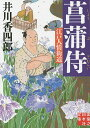 【100円クーポン配布中!】菖蒲侍 江戸人情街道/井川香四郎