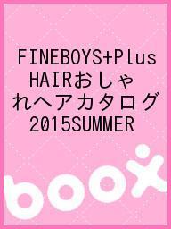 FINEBOYS+Plus HAIRおしゃれヘアカタログ 2015SUMMER【2500円以上送料無料】