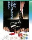 配達されない三通の手紙(Blu-ray Disc)/栗原小巻【2500円以上送料無料】