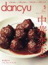 dancyu(ダンチュウ) 2015年5月号【雑誌】【2500円以上送料無料】