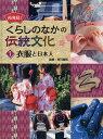 再発見!くらしのなかの伝統文化 1/市川寛明【2500円以上送料無料】