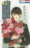 花よりも花の如く 14/成田美名子【2500円以上送料無料】