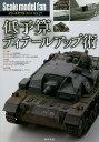 スケールモデルファン Vol.21【合計3000円以上で送料無料】