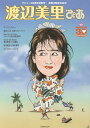 渡辺美里ぴあ 30th Anniversary Special Issue【2500円以上送料無料】
