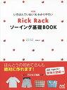 Rick Rackソーイング基礎BOOK いちばんていねい&わかりやすい/御苑あきこ【2500円以上送料無料】