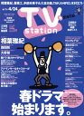 TVステーション東版 2015年4月11日号【雑誌】【後払いOK】【2500円以上送料無料】