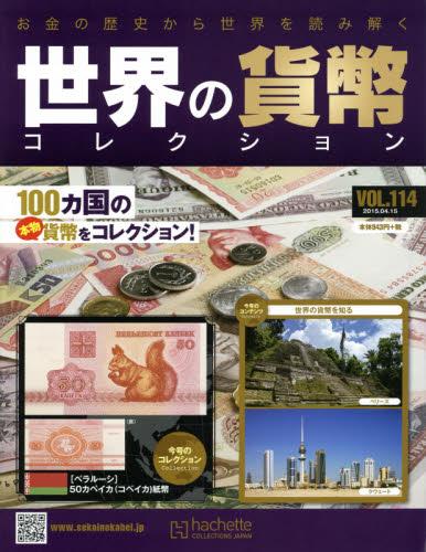 世界の貨幣コレクション 2015年4月15日号【雑誌】【2500円以上送料無料】