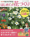 私にもできる!はじめての花づくり はじめてでも育てやすい植物118品種【2500円以上送料無料】