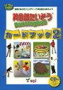 英会話たいそう カードブック 2【2500円以上送料無料】