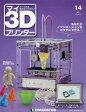 【今だけポイント6倍!】マイ3Dプリンター全国版 2015年4月28日号【雑誌】【2500円以上送料無料】