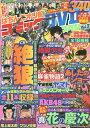 ぱちんこオリ術コミック&DVDスペシャル Vol.2【2500円以上送料無料】