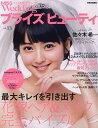 ブライズビューティ 〈ミス〉ウエディング vol.13【2500円以上送料無料】