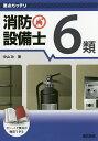 消防設備士6類/中山功【2500円以上送料無料】