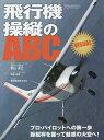 飛行機操縦のABC VISUAL プロ・パイロットへの第一歩操縦桿を握って魅惑の大空へ!/郡山卓三【2500円以上送料無料】