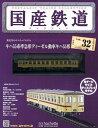 国産鉄道コレクション全国版 2015年5月6日号【雑誌】【2500円以上送料無料】