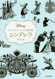 ディズニーレース切り絵シンデレラ/蒼山日菜【2500円以上送料無料】
