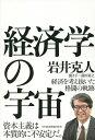 経済学の宇宙/岩井克人/前田裕之【合計3000円以上で送料無料】
