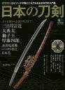 日本の刀剣 エピソードや見どころでわかる日本刀の入門書 天下五剣から伝説の名刀まで 完全保存版【2500円以上送料無料】