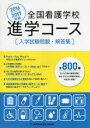 全国看護学校進学コース入学試験問題・解答集 2016/2017年版【2500円以上送料無料】