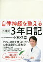 自律神経を整える小林式3年日記 アイボリ/小林弘幸【2500円以上送料無料】