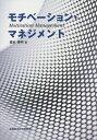 樂天商城 - モチベーション・マネジメント/榎本博明【2500円以上送料無料】