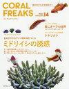 【店内全品5倍】コーラルフリークス VOL.14(2015spring)【3000円以上送料無料】