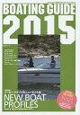 BOATING GUIDE ボート&ヨットの総カタログ 2015【合計3000円以上で送料無料】