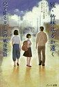 竹林はるか遠く 続/ヨーコ・カワシマ・ワトキンズ/&監訳都竹恵子