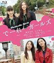 でーれーガールズ(Blu−ray Disc)/優希美青/足立梨花【2500円以上送料無料】