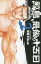 【100円クーポン配布中!】鮫島、最後の十五日 2/佐藤タカヒロ