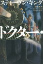 ドクター・スリープ 上/スティーヴン・キング/白石朗【2500円以上送料無料】