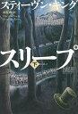 ドクター・スリープ 下/スティーヴン・キング/白石朗【2500円以上送料無料】