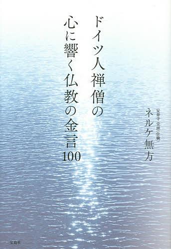 【100円クーポン配布中!】ドイツ人禅僧の心に響く仏教の金言100/ネルケ無方
