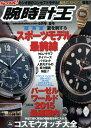 腕時計王 2015年6月号【雑誌】【後払いOK】【2500円以上送料無料】