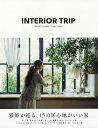 INTERIOR TRIP 雅姫が巡る、15の居心地がいい家/雅姫【合計3000円以上で送料無料】