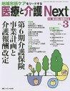 医療と介護Next 地域包括ケアをリードする 第1巻3号(2015−3)【3000円以上送料無料】