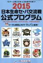 薫風号 プロ野球 2015 交流戦プログラム 2015年 6/15 号