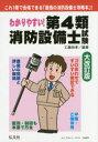 わかりやすい!第4類消防設備士試験/工藤政孝【2500円以上送料無料】