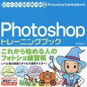 Photoshopトレーニングブック/広田正康【2500円以上送料無料】