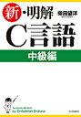 新・明解C言語 中級編/柴田望洋【2500円以上送料無料】