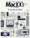 Mac100% vol.23【2500円以上送料無料】