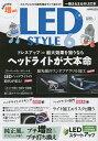 楽天オンライン書店booxLED STYLE 6【2500円以上送料無料】