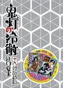 鬼灯の冷徹 19 DVD付き限定版/江口夏実【合計3000円以上で送料無料】