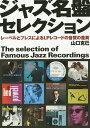 ジャズ名盤セレクション レーベルとプレスによるLPレコードの音質の差異/山口克巳【2500円以上送料無料】