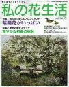 私の花生活 押し花でハッピーライフ No.78【2500円以上送料無料】